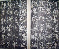 (唐)柳公权楷书李公神道碑铭0022作品欣赏