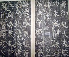 (唐)柳公权楷书李公神道碑铭0023作品欣赏