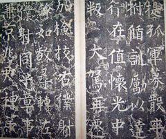 (唐)柳公权楷书李公神道碑铭0024作品欣赏