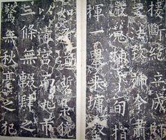 (唐)柳公权楷书李公神道碑铭0027作品欣赏