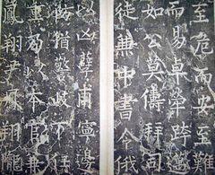 (唐)柳公权楷书李公神道碑铭0029作品欣赏