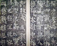 (唐)柳公权楷书李公神道碑铭0031作品欣赏