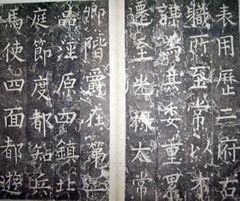 (唐)柳公权楷书李公神道碑铭0033作品欣赏