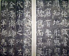 (唐)柳公权楷书李公神道碑铭0034作品欣赏