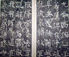 (唐)柳公权楷书李公神道碑铭0035作品欣赏