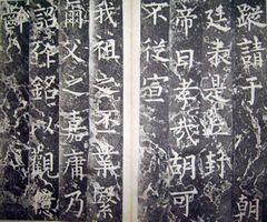 (唐)柳公权楷书李公神道碑铭0037作品欣赏