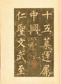 (唐)柳公权楷书神策军碑宋拓帖0010作品欣赏