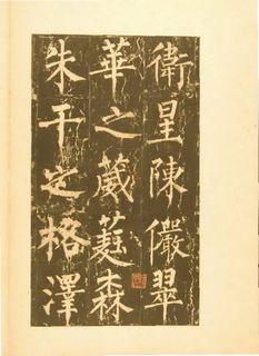 (唐)柳公权楷书神策军碑宋拓帖0025作品欣赏