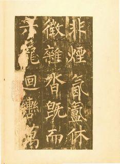 (唐)柳公权楷书神策军碑宋拓帖0031作品欣赏