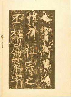 (唐)柳公权楷书神策军碑宋拓帖0043作品欣赏