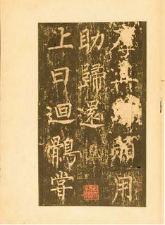 (唐)柳公权楷书神策军碑宋拓帖0047作品欣赏