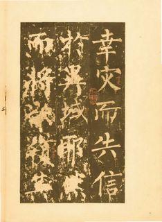 (唐)柳公权楷书神策军碑宋拓帖0049作品欣赏