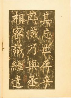 (唐)柳公权楷书神策军碑宋拓帖0051作品欣赏