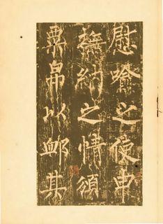 (唐)柳公权楷书神策军碑宋拓帖0053作品欣赏