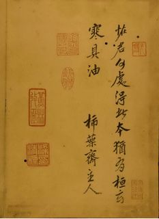 (唐)柳公权楷书神策军碑宋拓帖0057作品欣赏