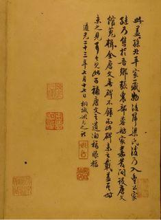 (唐)柳公权楷书神策军碑宋拓帖0059作品欣赏