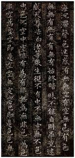 (唐)柳公权楷书太上洞玄消灾护命经0002作品欣赏