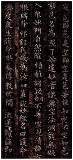 (唐)柳公权楷书太上洞玄消灾护命经0003作品欣赏