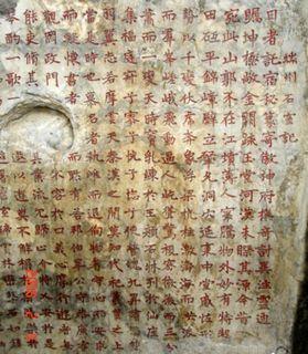 (唐)李邕楷书端州石室记0001作品欣赏