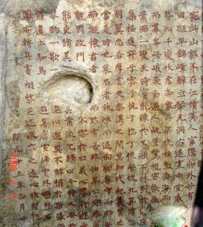 (唐)李邕楷书端州石室记0002作品欣赏
