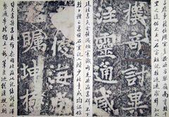 (唐)李邕楷书端州石室记0004作品欣赏