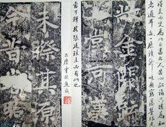 (唐)李邕楷书端州石室记0005作品欣赏