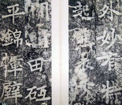 (唐)李邕楷书端州石室记0007作品欣赏