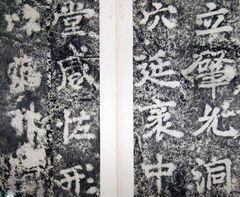 (唐)李邕楷书端州石室记0008作品欣赏