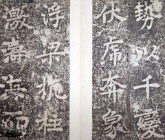 (唐)李邕楷书端州石室记0009作品欣赏