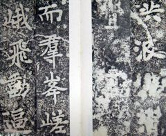 (唐)李邕楷书端州石室记0010作品欣赏