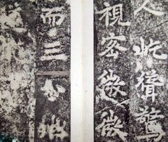 (唐)李邕楷书端州石室记0011作品欣赏