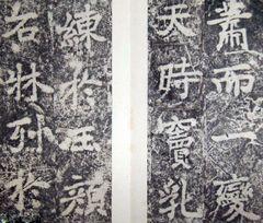 (唐)李邕楷书端州石室记0012作品欣赏