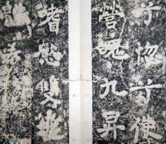 (唐)李邕楷书端州石室记0014作品欣赏