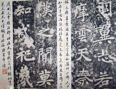 (唐)李邕楷书端州石室记0015作品欣赏