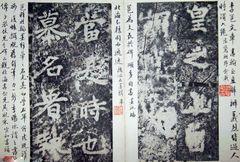 (唐)李邕楷书端州石室记0016作品欣赏