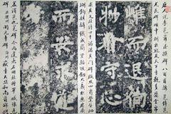 (唐)李邕楷书端州石室记0017作品欣赏