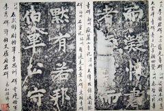 (唐)李邕楷书端州石室记0018作品欣赏