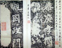 (唐)李邕楷书端州石室记0019作品欣赏