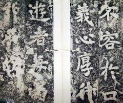(唐)李邕楷书端州石室记0020作品欣赏