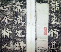 (唐)李邕楷书端州石室记0021作品欣赏