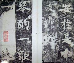 (唐)李邕楷书端州石室记0022作品欣赏