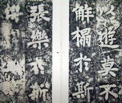 (唐)李邕楷书端州石室记0023作品欣赏