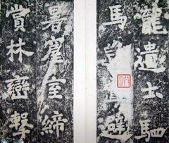(唐)李邕楷书端州石室记0024作品欣赏