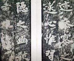 (唐)李邕楷书端州石室记0026作品欣赏