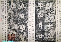 (唐)李邕楷书端州石室记0027作品欣赏