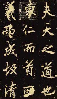(唐)李邕行楷麓山寺碑0001作品欣赏