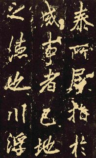 (唐)李邕行楷麓山寺碑0002作品欣赏
