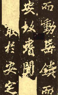 (唐)李邕行楷麓山寺碑0003作品欣赏