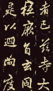 (唐)李邕行楷麓山寺碑0004作品欣赏