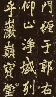 (唐)李邕行楷麓山寺碑0005作品欣赏